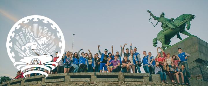 Молодежная этнографическая экспедиция в Республику Башкортостан «Россия – единство в многообразии!» с 6-27 августа 2019 года