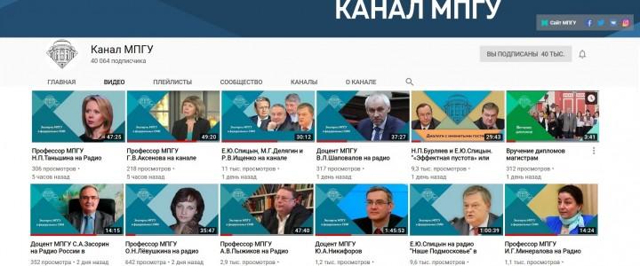 YouTube-канал МПГУ набрал более 40 000 подписчиков