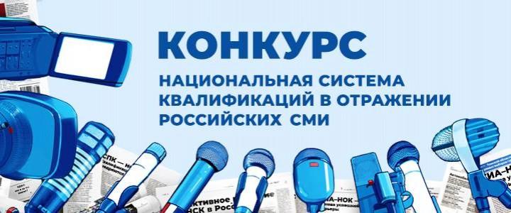 Конкурс «Национальная система квалификаций в отражении российских СМИ»