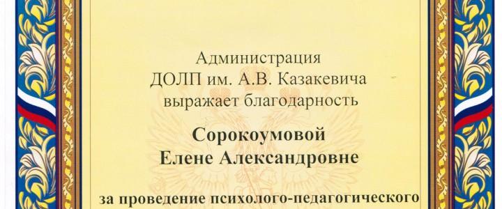 Психолого-педагогический семинар «Проблемы детей поколения Z» профессора Е.А.Сорокоумовой
