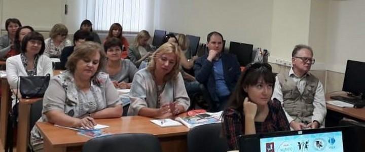 МПГУ на VIII форуме педагогов г. Москвы в РУДН