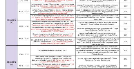 Расписание адаптации 2019-2020_Страница_1