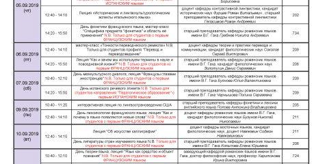 Расписание адаптации 2019-2020_Страница_2