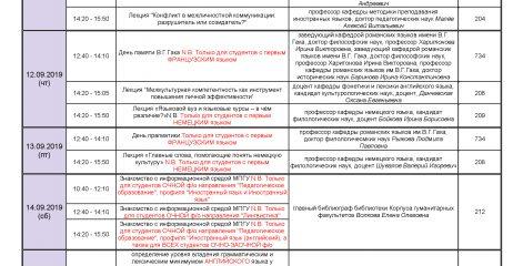 Расписание адаптации 2019-2020_Страница_3
