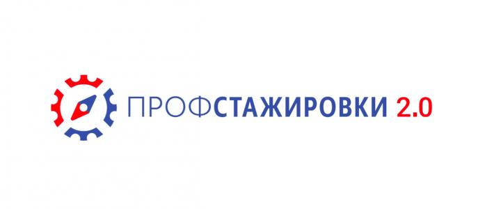 Участие МПГУ в федеральном проекте ПРОФСТАЖИРОВКА