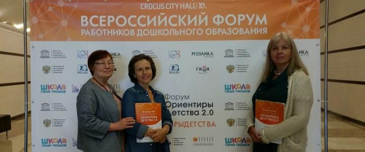 Сотрудники Института детства на Всероссийском форуме работников дошкольного образования «Ориентиры детства 2.0.»