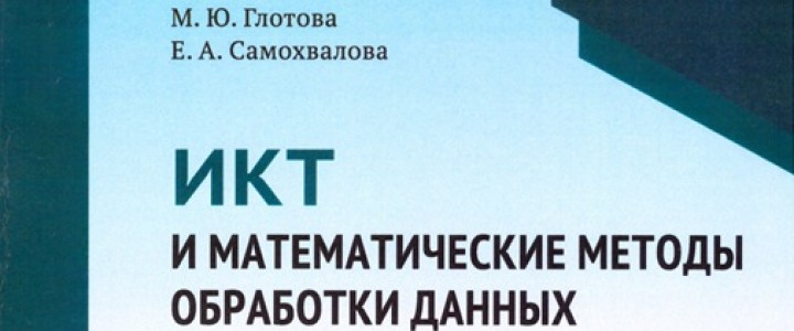 Издание нового учебного пособия «ИКТ и математические методы обработки данных» М.Ю. Глотовой и Е.А. Самохваловой