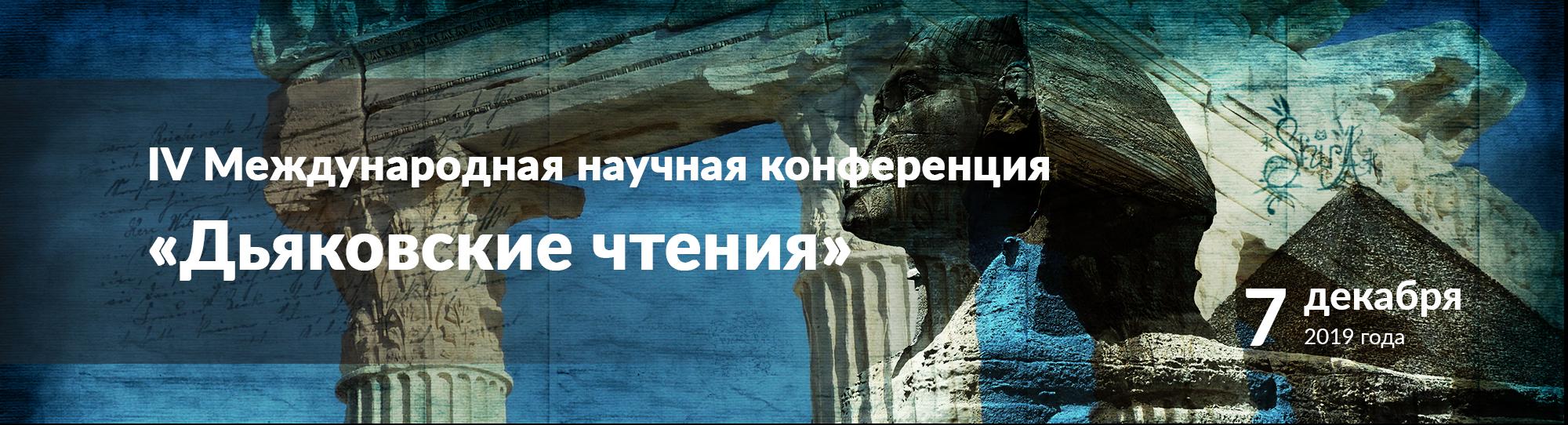 дьяковские чтения 2019