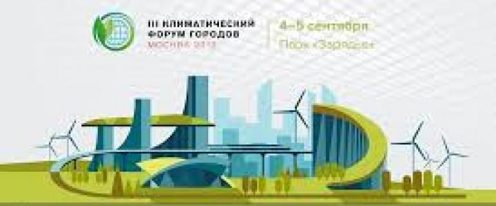 Студенты геофака МПГУ примут участие в Климатическом форуме городов