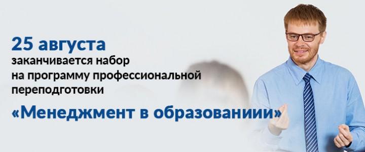 25 августа заканчивается набор на программу профессиональной переподготовки «Менеджмент в образовании»