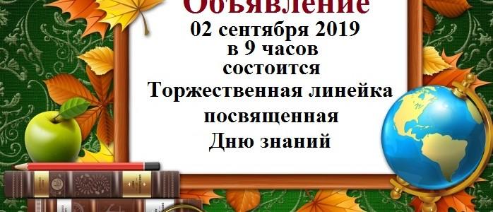 2 сентября состоится Торжественная линейка, посвященная Дню знаний, в актовом зале Покровского филиала МПГУ