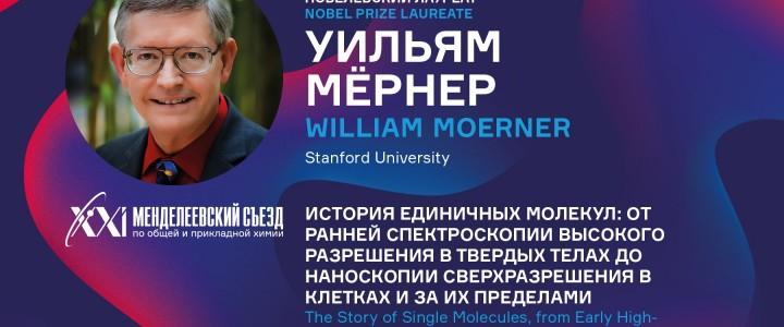 Почётный профессор МПГУ выступит на выдающемся международном симпозиуме – Менделеевском съезде