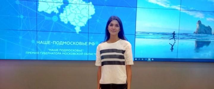 Презентован проект «Вожамол – 2019» на присуждение ежегодной премии Губернатора Московской области «Наше Подмосковье»