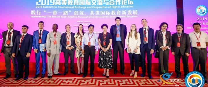 МПГУ на Форуме «Интеграция технологий и образования» в Пекине