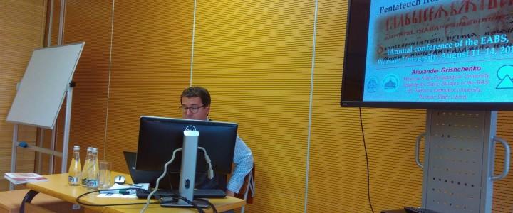 Доцент Института филологии МПГУ принял участие в XIV ежегодной конференции Европейской ассоциации библейских исследований в Варшаве