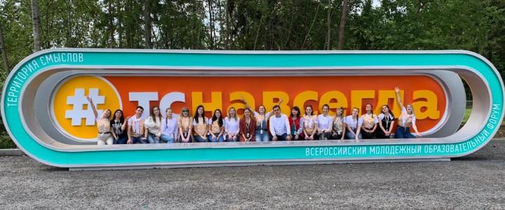 Студенты Ставропольского филиала МПГУ приняли участие во   Всероссийском молодежном форуме «Территория смыслов