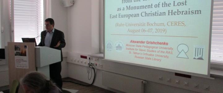 Преподаватель МПГУ — приглашённый докладчик на религиоведческом семинаре в Рурском университете в Германии