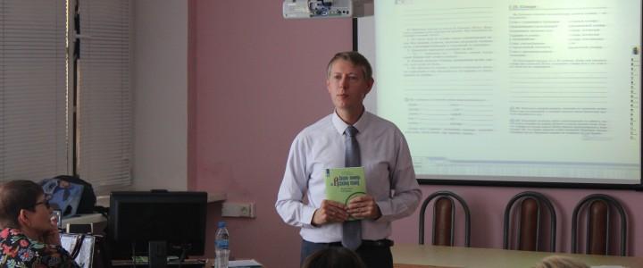 Кафедра методики преподавания русского языка  – тверским учителям-словесникам