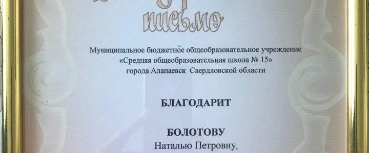 Благодарность кафедре социальной педагогики и психологии факультета педагогики и психологии МПГУ