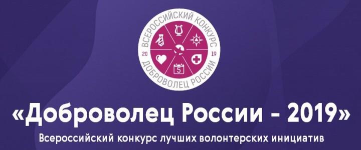 Студентка Анапского филиала МПГУ прошла в полуфинал Всероссийского конкурса «Доброволец России-2019»