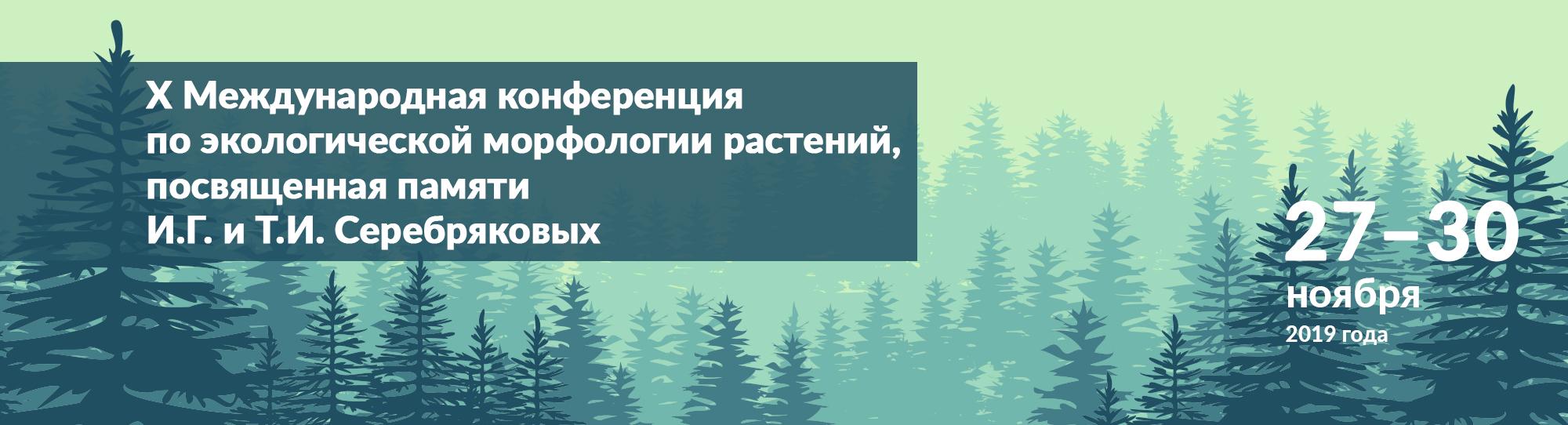 ban-konf-serebryakov
