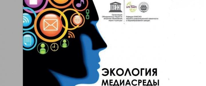 На кафедре медиаобразования вышел сборник статей «Экология медиасреды»