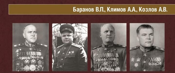 Новая книга преподавателя МПГУ «Пятый Украинский фронт»