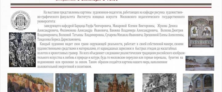 Открытие выставки преподавателей в залах Московской Городской Думы