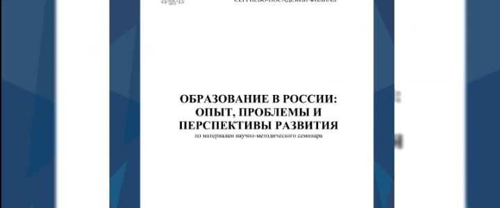 Сборник по итогам научно-методического семинара в Сергиево-Посадском филиале МПГУ