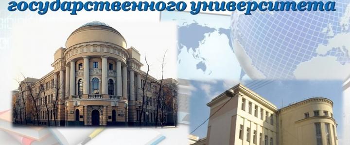 В помощь студентам: информация о библиотеке МПГУ