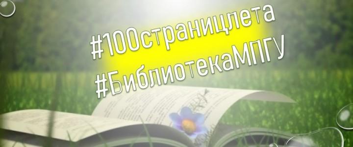 Подведение итогов конкурса #100_страниц_лета