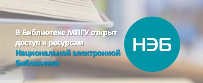 В Библиотеке МПГУ открыт доступ к ресурсам Национальной электронной библиотеки