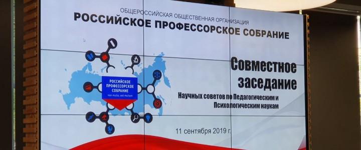 С.Д. Каракозов принял участие в совместном заседании Научных советов по педагогическим и психологическим наукам Российского профессорского собрания