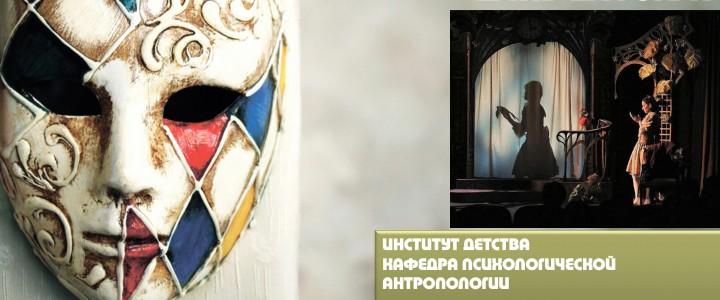 """""""Погружение в педагогику 2019"""" в Институте детства: итоги"""