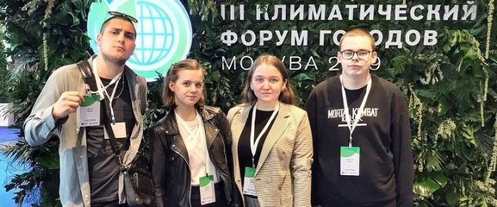 Студенты МПГУ на III Климатическом форуме городов России: день 2
