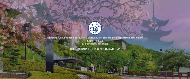 II Всемирный Конгресс в реальном и виртуальном режиме в Университете Киото-Сангё (Киото, Япония)