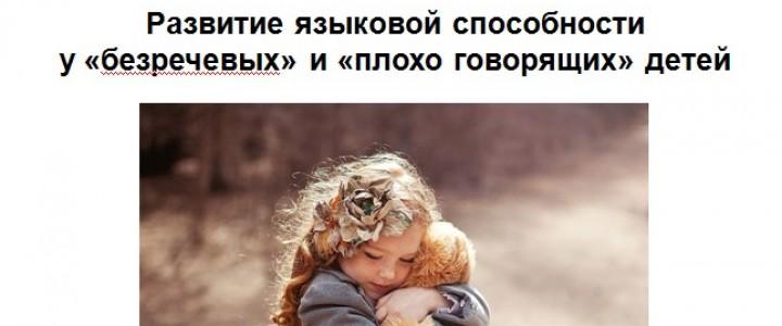 Всероссийский вебинар «Развитие языковой способности у «безречевых» и «плохо говорящих» детей» профессора Н.В. Микляевой