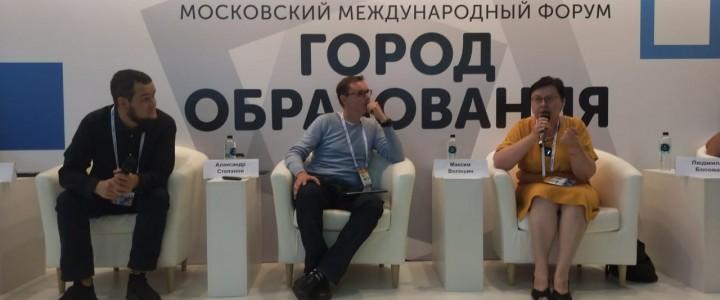 Преподаватели кафедры  ТМОМИ выступили на Московском международном форуме «Город Образования»