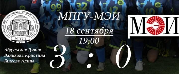 Уверенная победа женской сборной МПГУ по футболу со счетом 3:0.