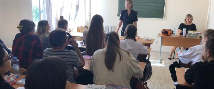 Анапский филиал МПГУ принял участие в Неделе правовой компетенции.
