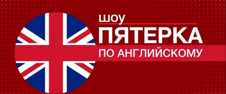 Студентка Института иностранных языков Полина Любарская приняла участие в шоу BBC News «Пятерка по английскому»