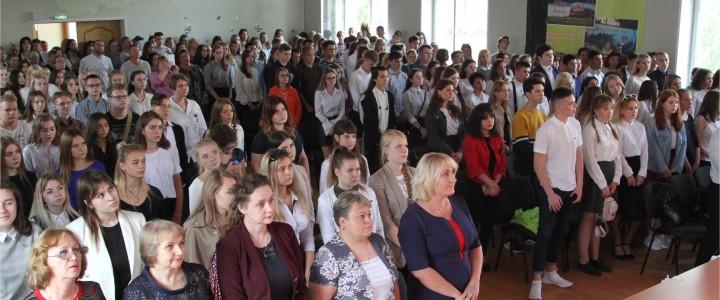 2 сентября 2019 года в Колледже МПГУ состоялось торжественное мероприятие,  посвященное празднованию Дня знаний