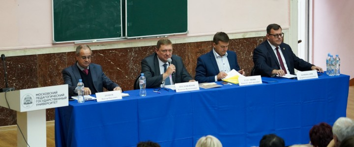 Состоялась отчетно-выборная конференция первичной профсоюзной организации работников и обучающихся МПГУ