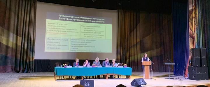 Участвуем в обсуждении моделей профессионального развития руководителей школ