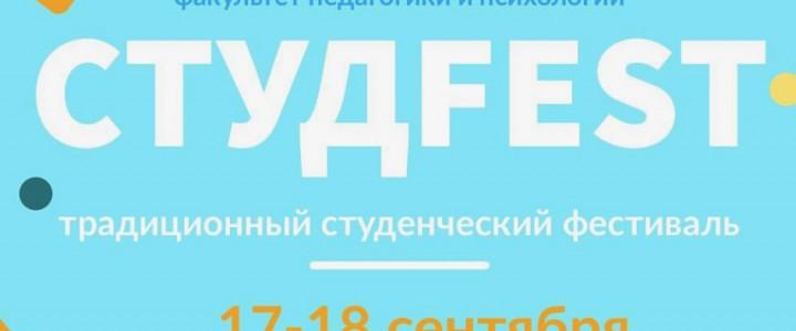 Фестиваль студенческих инициатив «СТУФЕСТ-2019»