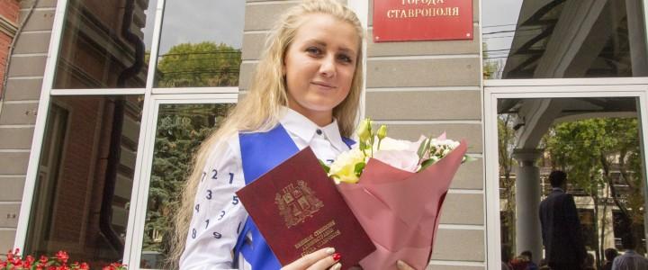 Студентка Ставропольского филиала МПГУ стала стипендиатом Администрации г. Ставрополя