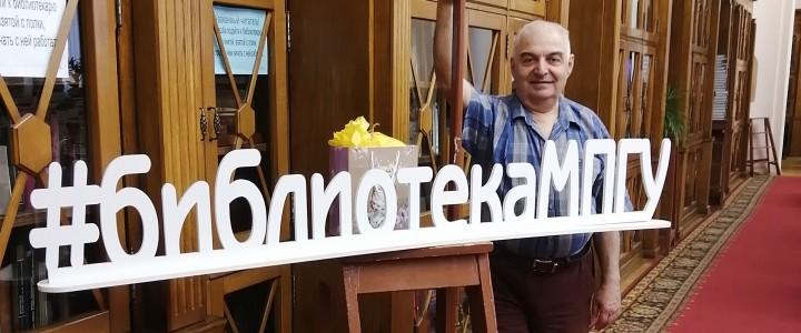 Поздравление Александра Григорьевича Минасяна с 50-летием трудовой деятельности от Библиотеки МПГУ: