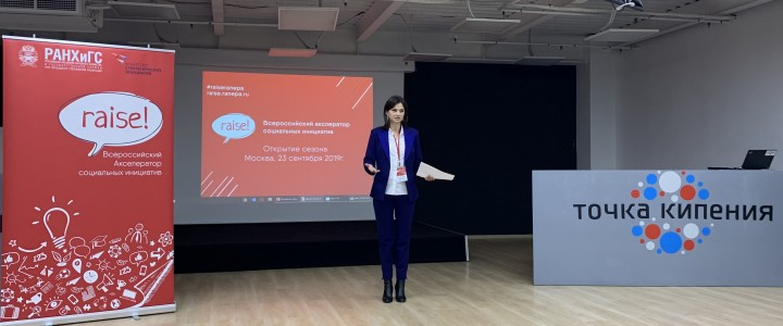 Команда факультета педагогики и психологии приняла участие на открытии сезона 2019/2020 Всероссийского акселератора социальных инициатив RAISE.