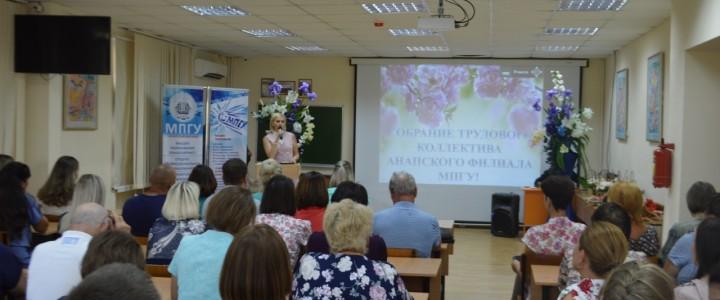 Собрание трудового коллектива в Анапском филиале МПГУ
