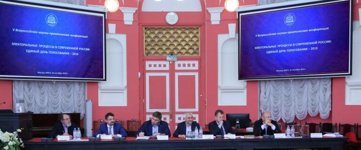 В МПГУ прошла конференция политтехнологов